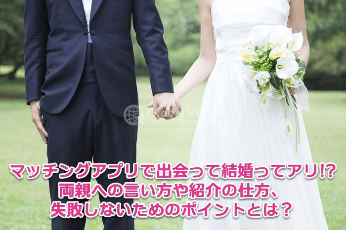 マッチングアプリで結婚したカップルの写真
